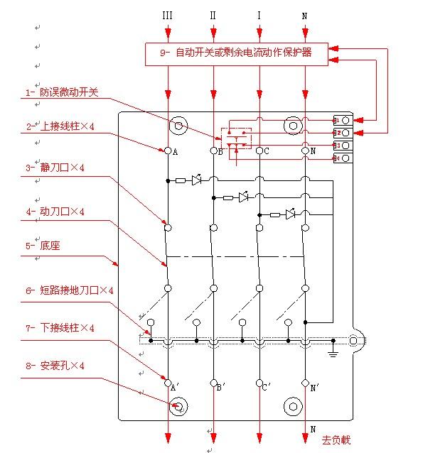 隔离开关上侧有四个接线柱a