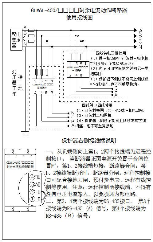 报警状态,提示设备管理员根据显示信息状态检查断路器或供电线路是否