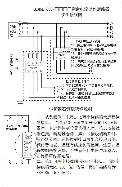glm6l-630/ □3nzc剩余电流动作断路器使用说明(液晶显示型)
